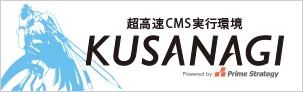 超高速CMS実行環境「KUSANAGI」