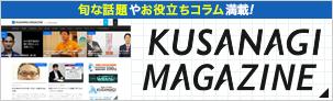 Webの「役立つ」を提供するメディア「KUSANAGI MAGAZINE